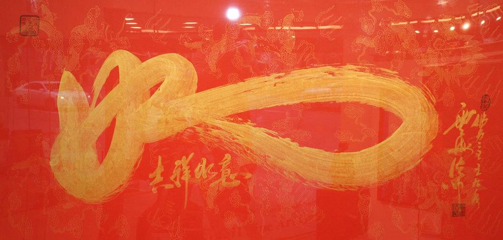 MASTER YUNHAI  Happiness Original Calligraphy 31 X 65.5