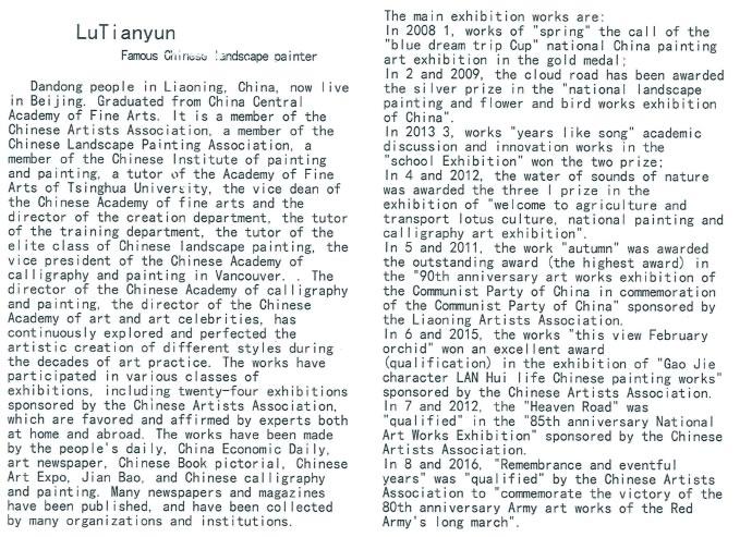 Lu TianYun-bio-english.jpg