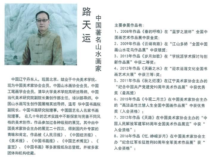 Lu TianYun-bio-chinese.jpg