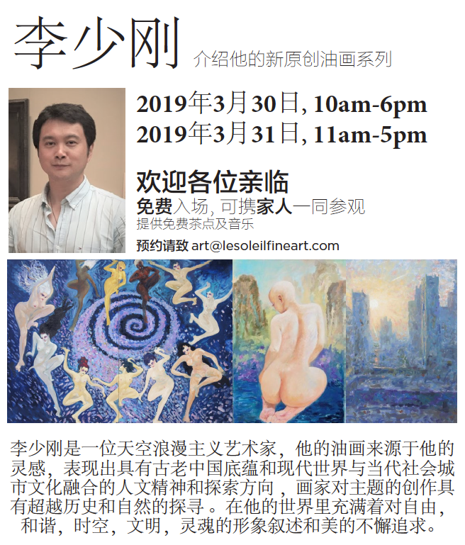 Jack Haer Lee Exhibit Poster  LeSoleil Fine Art Gallery, Vancouver CA - Chinese Poster March 30, 2019 > 10 am - 6 pm & March 31, 2019 > 11 am - 5 pm