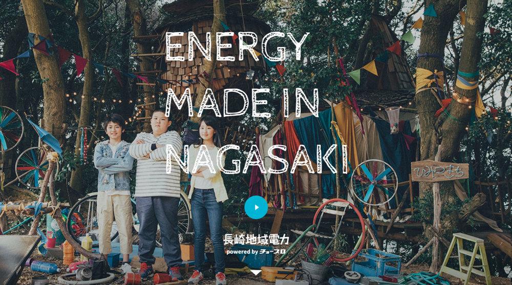 Webサイトvia  長崎地域電力 | ぼくたちが、長崎のエネルギーだ!