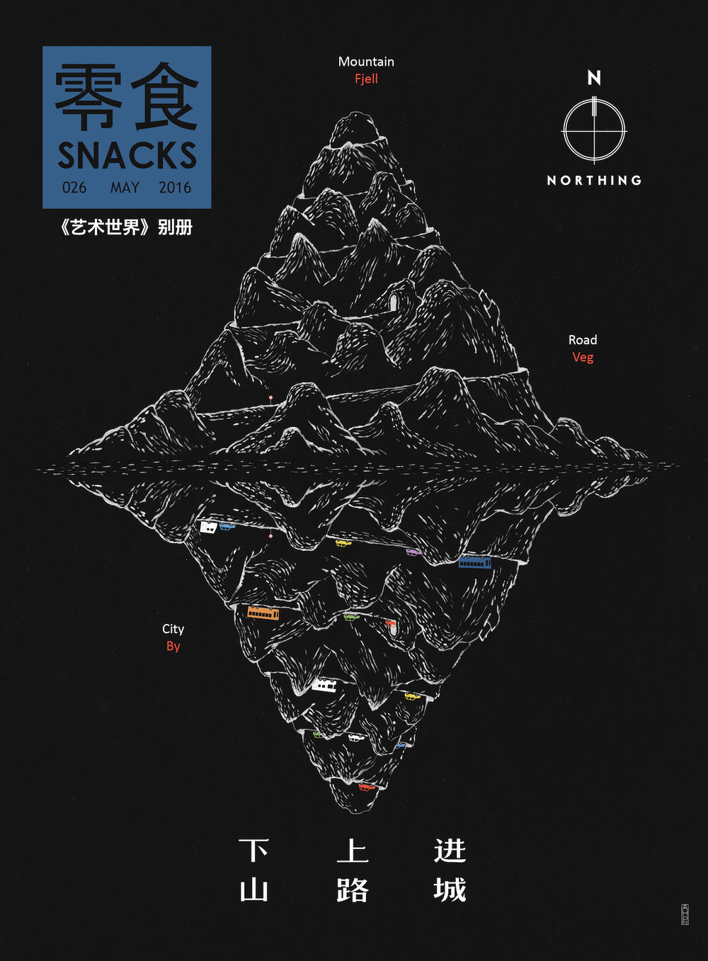 Snacks - Snack is the supplement of Art World - the biggest and oldest art magazine in China It comes out four times a year with a more alternativ and liberated style. Each number invites one artist or designer to edit and design the whole magazine. Me and Yilei took the job to plan, edit and design the issue No. 26. It was the first time we work together on a project under the name of Northing. All artists featured in this magazine are somehow connected to Bergen. The making of this issue was also supported by Bergen Kommune.