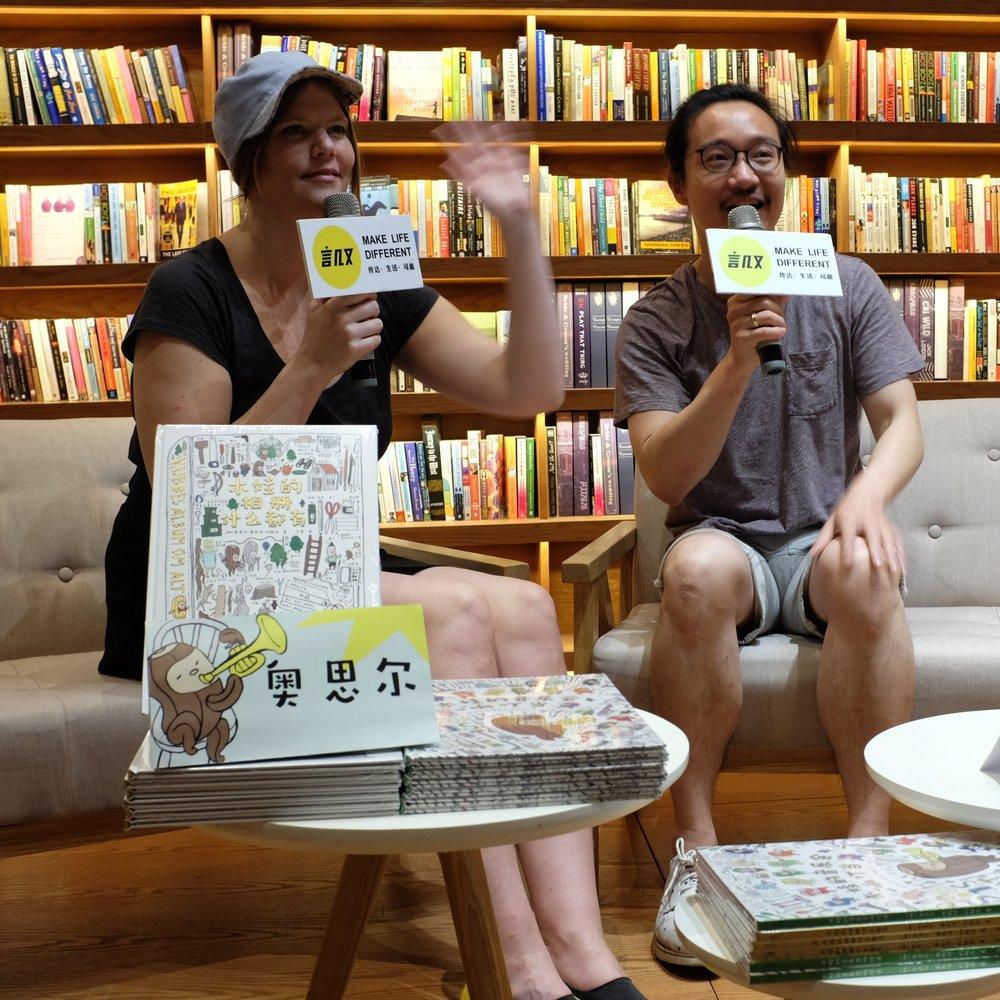 Kubber @ Yanjiyou Bookstore