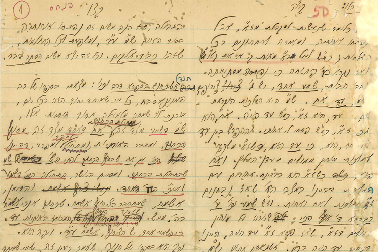 Rav Yehuda Ashlag's Handwritten Manuscripts