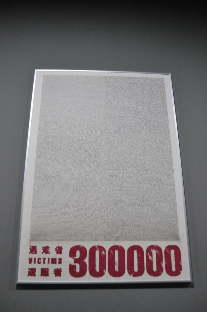 300000 handwritten  人 (person).  The number of victims recorded during the 6 week brutality.