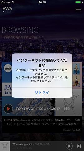 2017年4月以降にiOS 7でアプリを起動したときに表示されるダイアログ