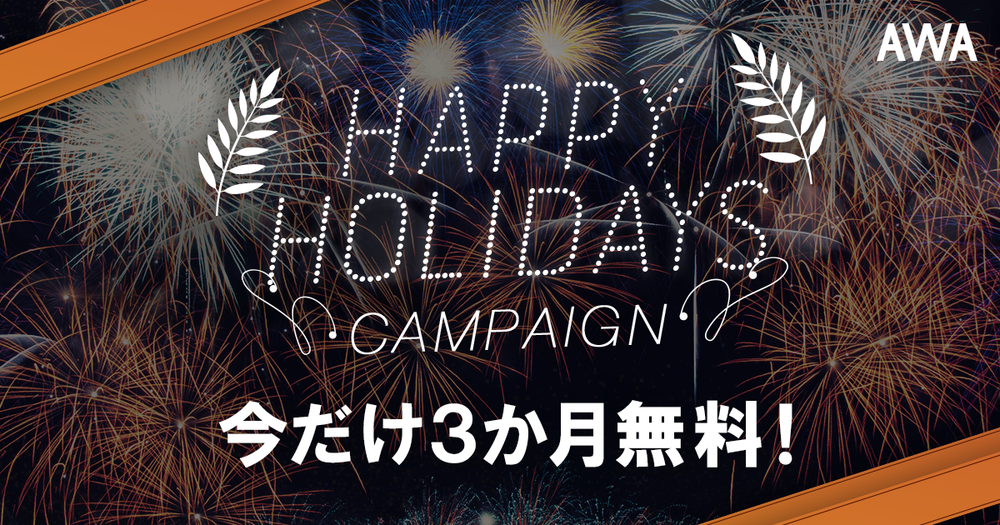1226_HappyHolidaysCP_NEWS_Header&OGP1200x630_ja.png