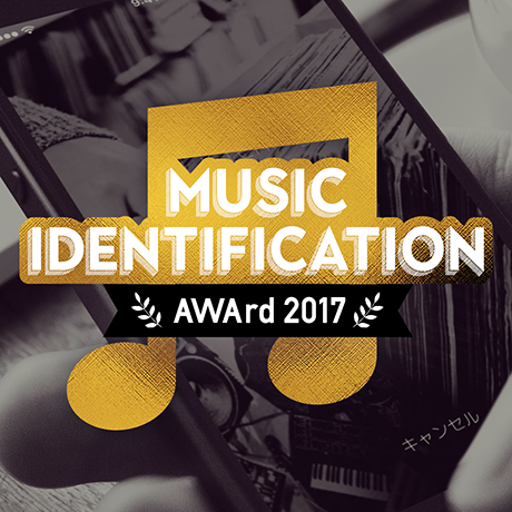 1228_MusicIdentification1.png