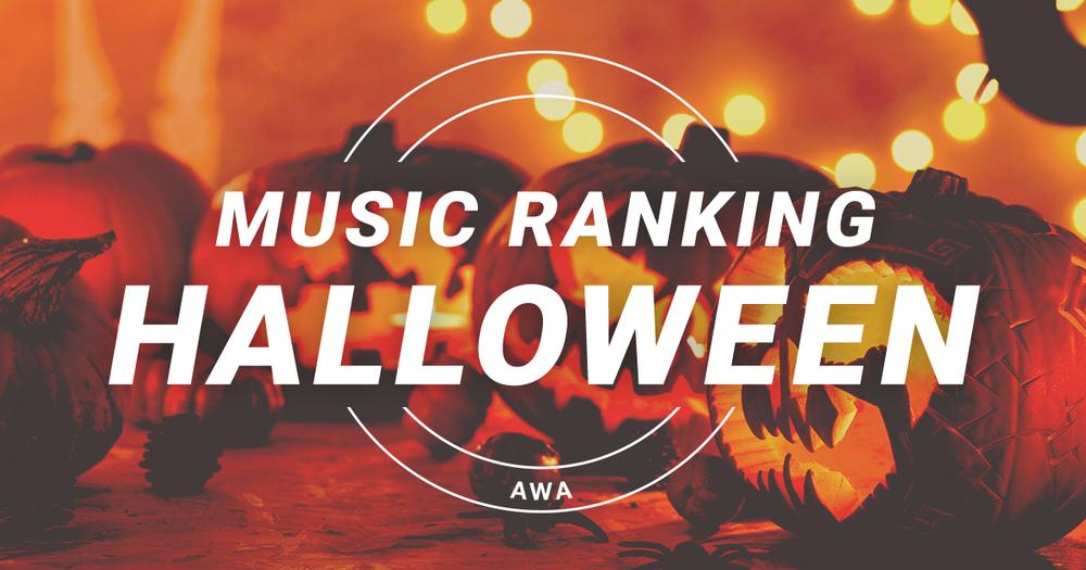 1027_Halloween_Ranking_OGP.png