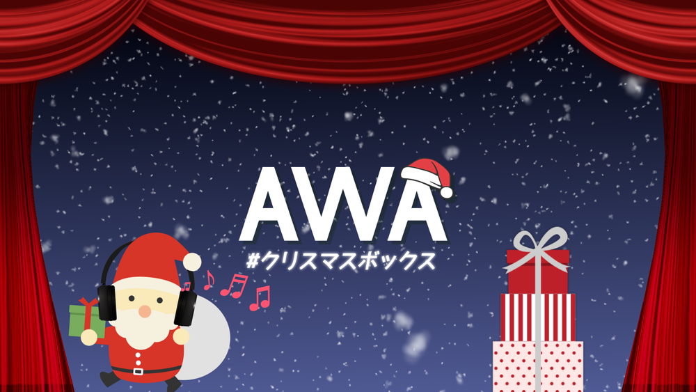 Twitter フォロー&RT キャンペーンに参加して、AWAからのXmasプレゼントをGETしよう!