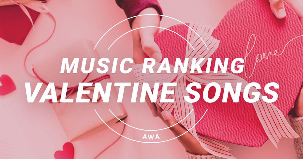 0210_valentine_Ranking_News_ogp.png
