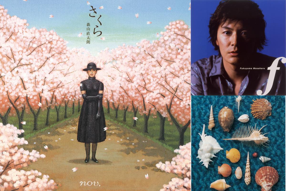 【桜の名曲集】お花見や出会いの季節にぴったりな歌! 思い出・定番の桜ソング特集