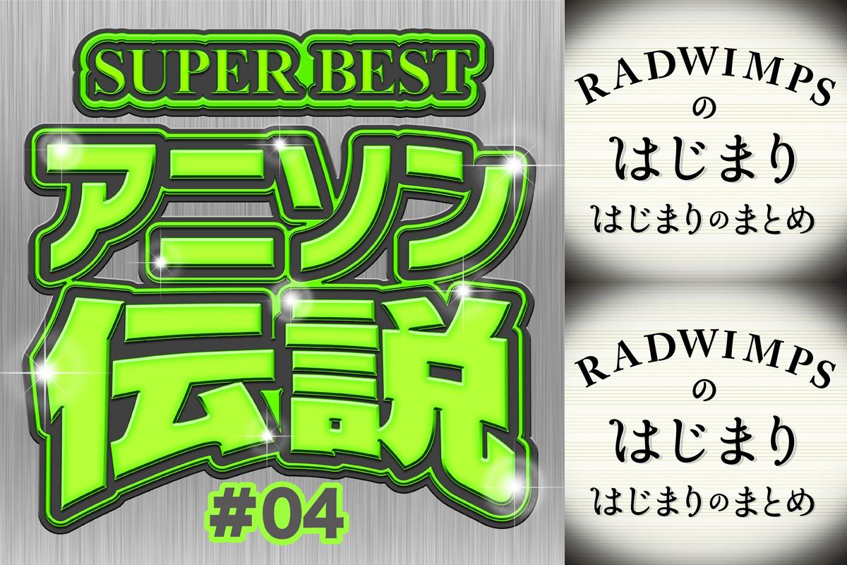【初心者向け】RADWIMPS(ラッドウィンプス)の人気曲を厳選! 歌詞が魅力的なおすすめ曲
