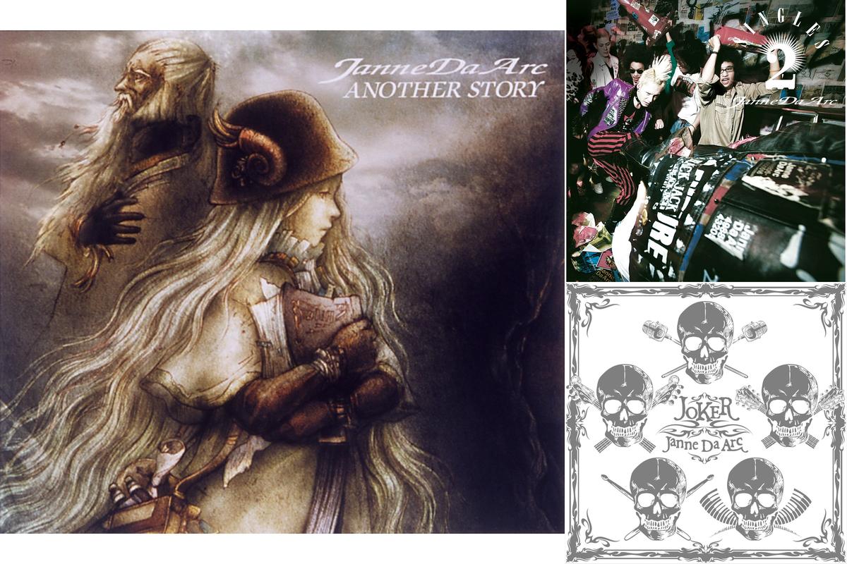 Janne Da Arc(ジャンヌダルク)の名曲集! ヴァンパイアや月光花など、人気曲を徹底紹介