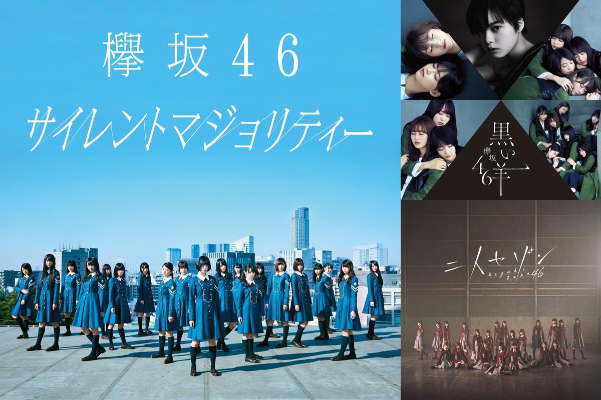 【歌詞が深くて曲もカッコいい!】欅坂46の楽曲の魅力をじっくり堪能してみよう