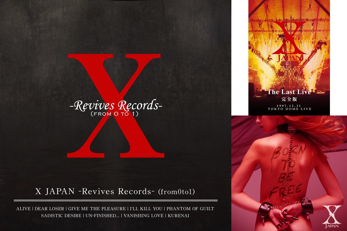 【おすすめ】X JAPAN入門編! 初心者が聴くべき名曲&定番曲15選