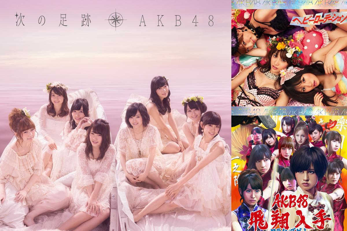 AKB48の輝かしい名曲まとめ! 懐かしのシングル曲から、最新のヒット曲まで幅広く特集