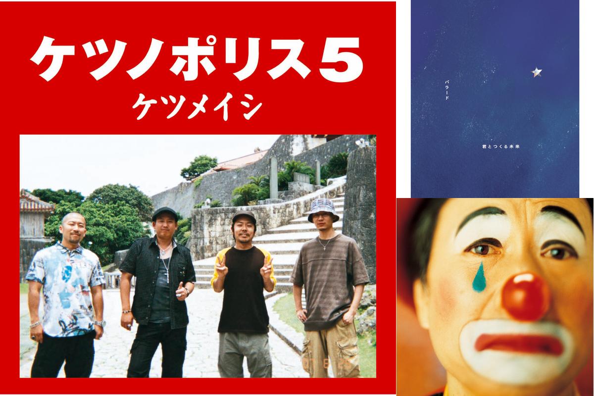 【感動、泣ける、胸キュン】ケツメイシの名バラード10選!