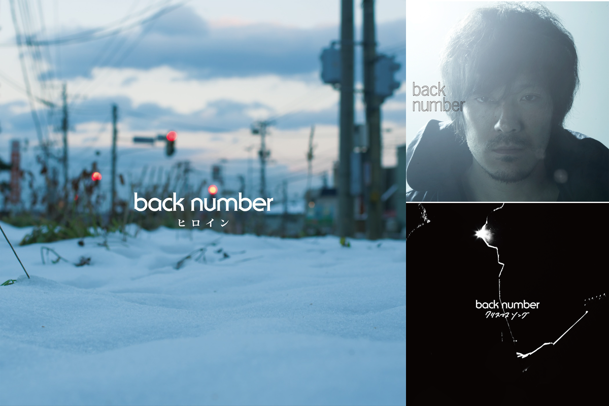 【絶対聴くべき!】人生を彩る back number (バックナンバー) の人気曲からバラードまで!
