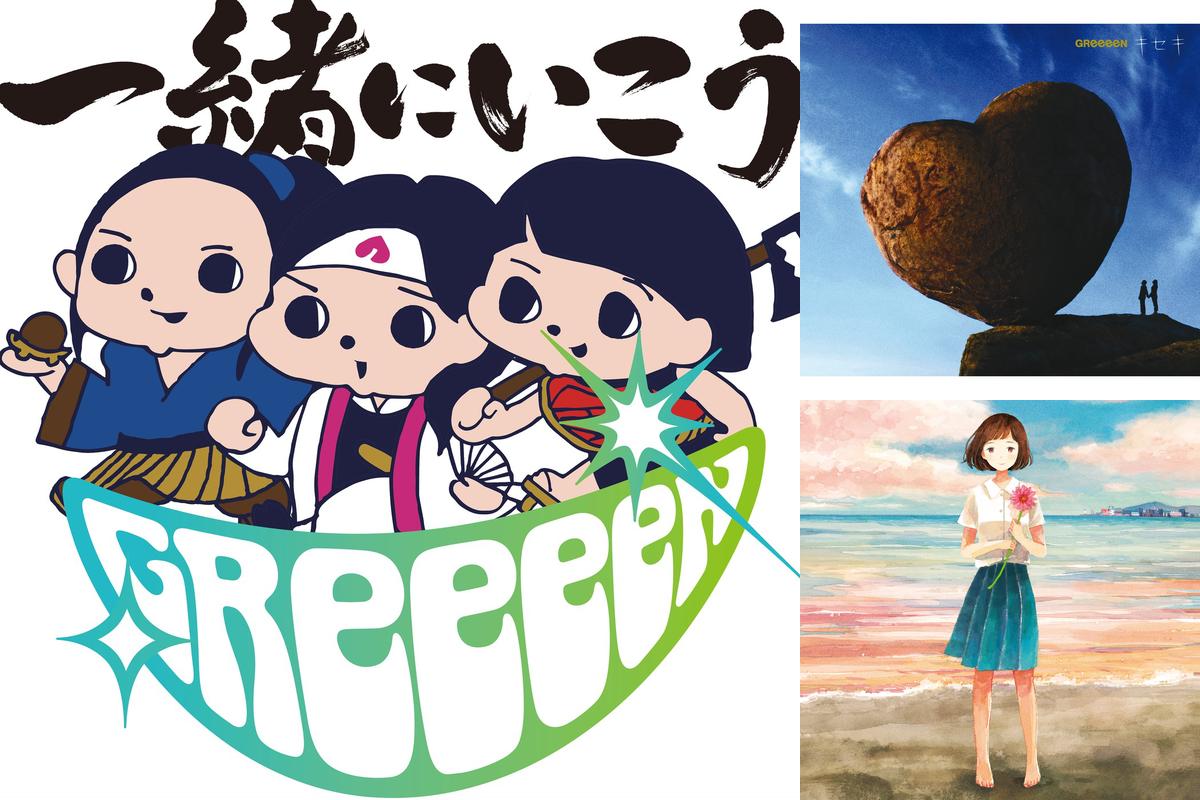 【GReeeeNの人気曲特集!】心が突き動かされるポジティブソング!