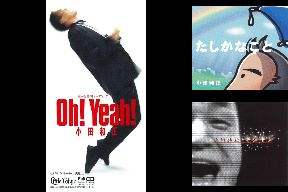 【メロディ、歌詞、歌声すべてが唯一無二】小田和正のいつまでも色あせない人気曲、名曲をご紹介