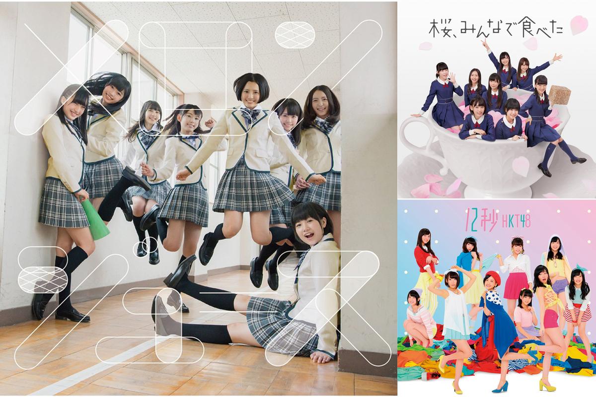 【福岡・博多から全国へ】アイドルグループHKT48の人気曲