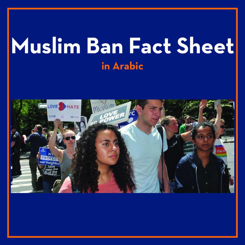 Muslim Ban Arabic.jpg