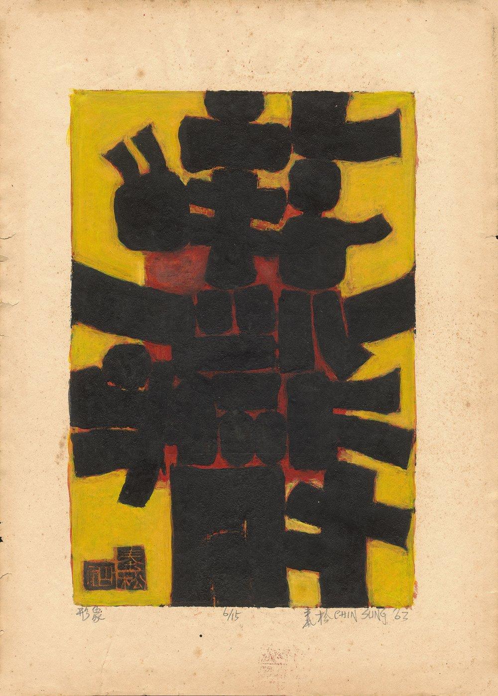 Chin Sung (Taiwanese, 1932 - 2007)