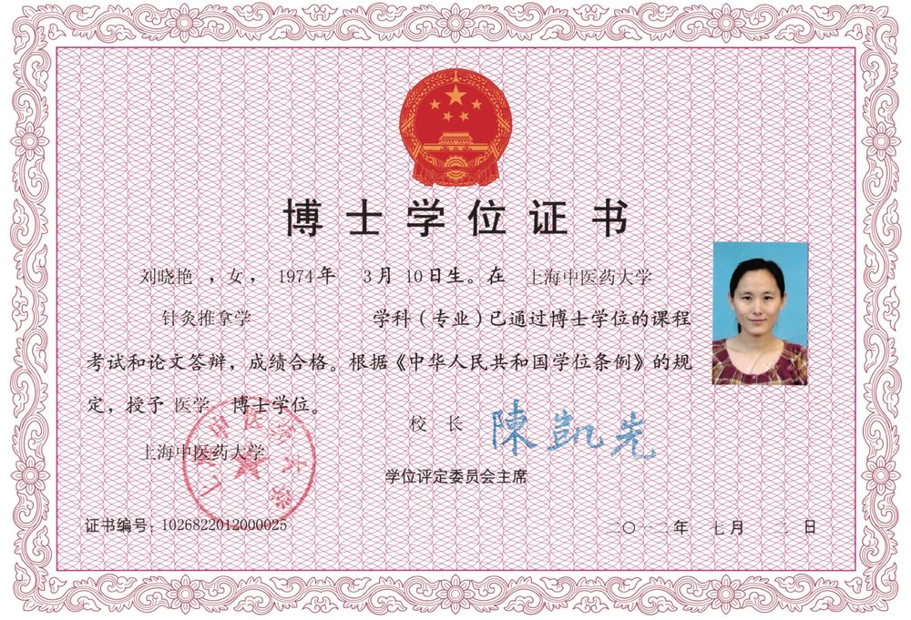 PhD. certificate (acupuncture)   Shanghai University of Traditional Chinese Medicine