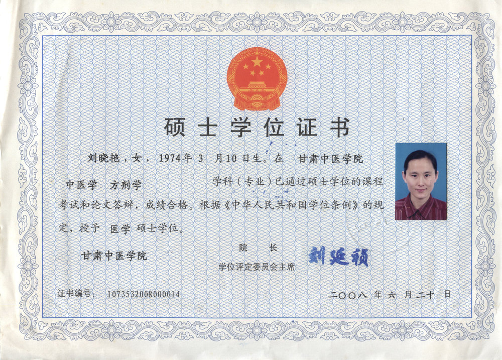 Master's certificate  (herbal formula)   Gansu College of Traditional Chinese Medicine