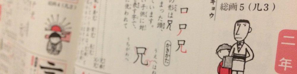 kanji-test-banner.jpg