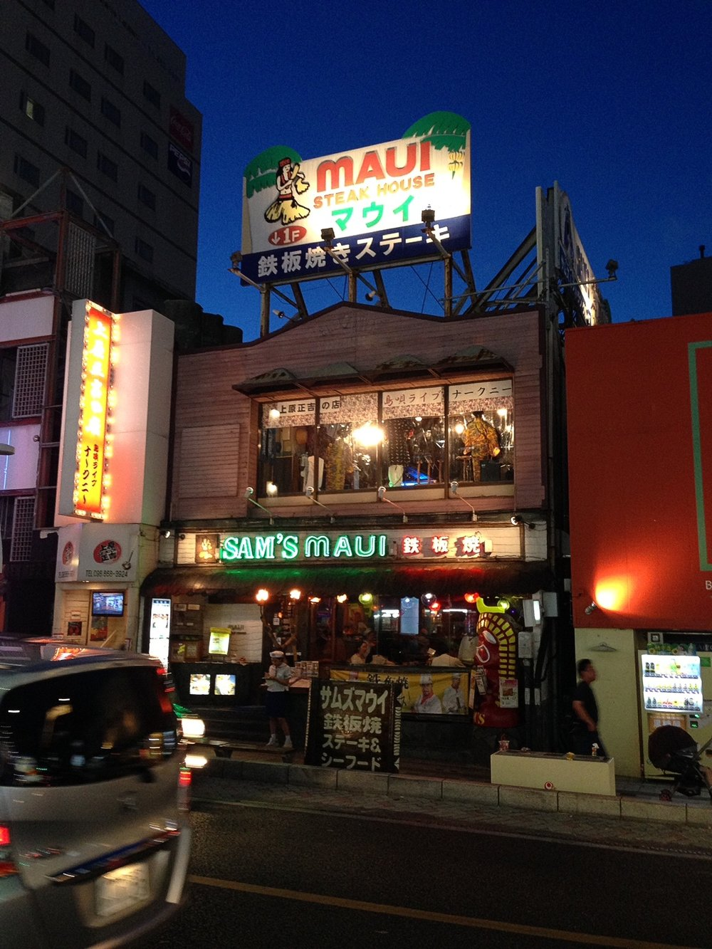 Sam's Maui Steak House