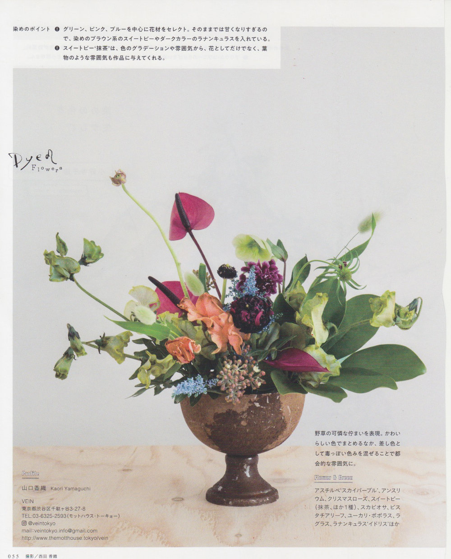 April, 2018 Florist