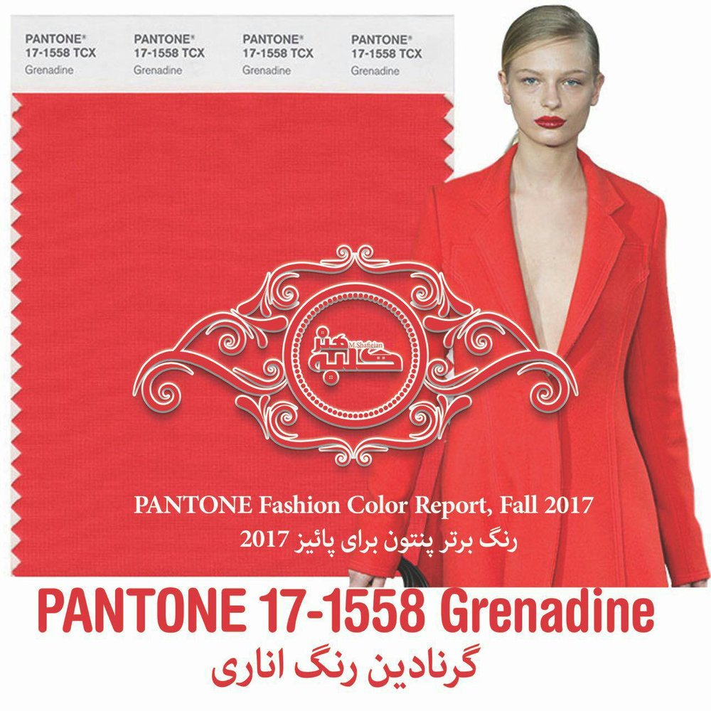 pantone grenadine fall 2017