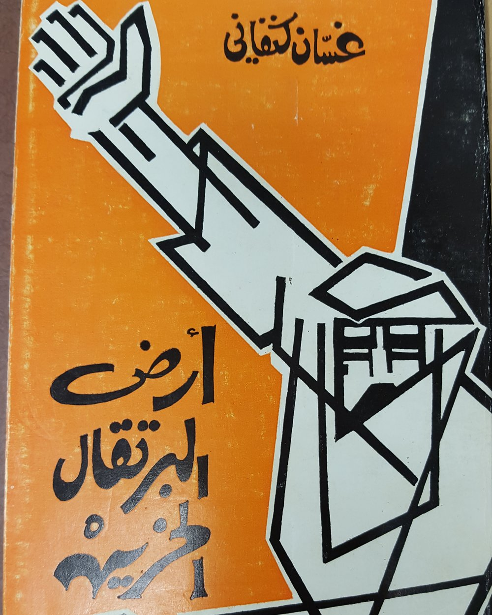 Cover of Ghassān Kanafānī's 1963  Arḍ al-burtuqāl al-ḥazīn (Beirut: Manshūrāt Dār al-Fajr al-Jadīd)