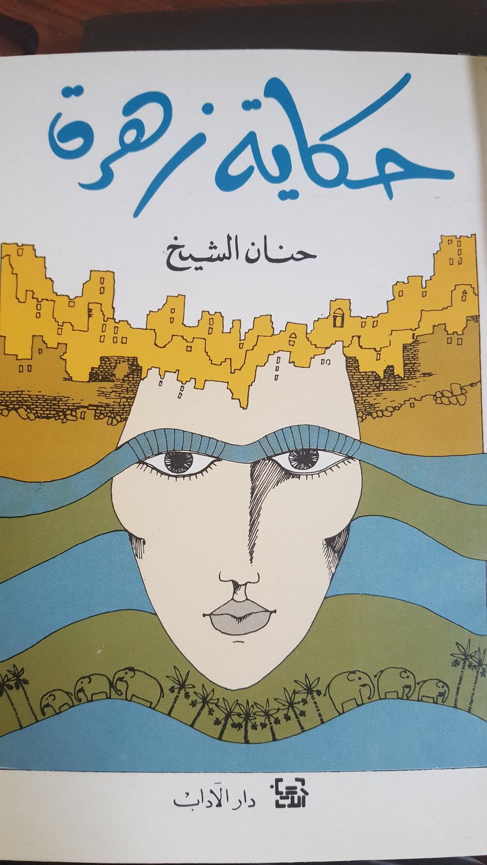 Cover of 1989 Dār al-Ādāb edition of Ḥanān al-Shaykh's Ḥikāyat Zahrah. Art by by Mahā Naṣrallāh.