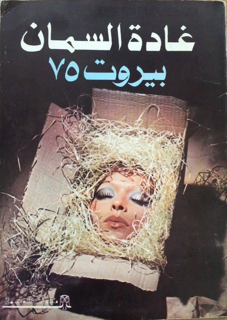Cover of Ghādah al-Sammān's original Beirut 75, courtesy of @kdrastegar.