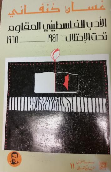kanafani - palestinian lit under occuparion