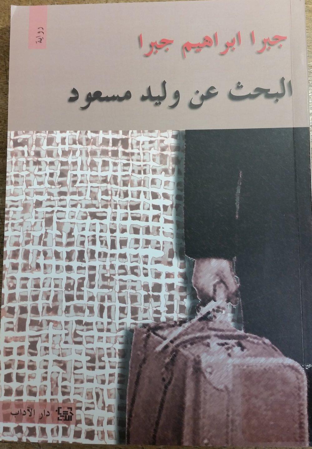 5th printing, from Dār al-Ādāb, Beirut (2007)