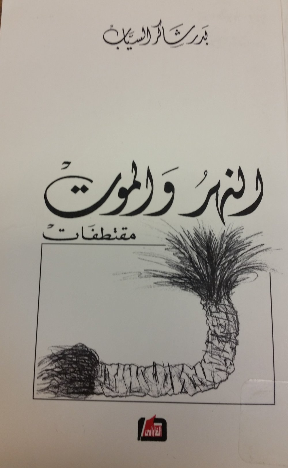 Cover of Badr Shākir al-Sayyāb's  al-Nahr wa-l-mawt (Bayrūt: Dār al-Fārābī, 1998).