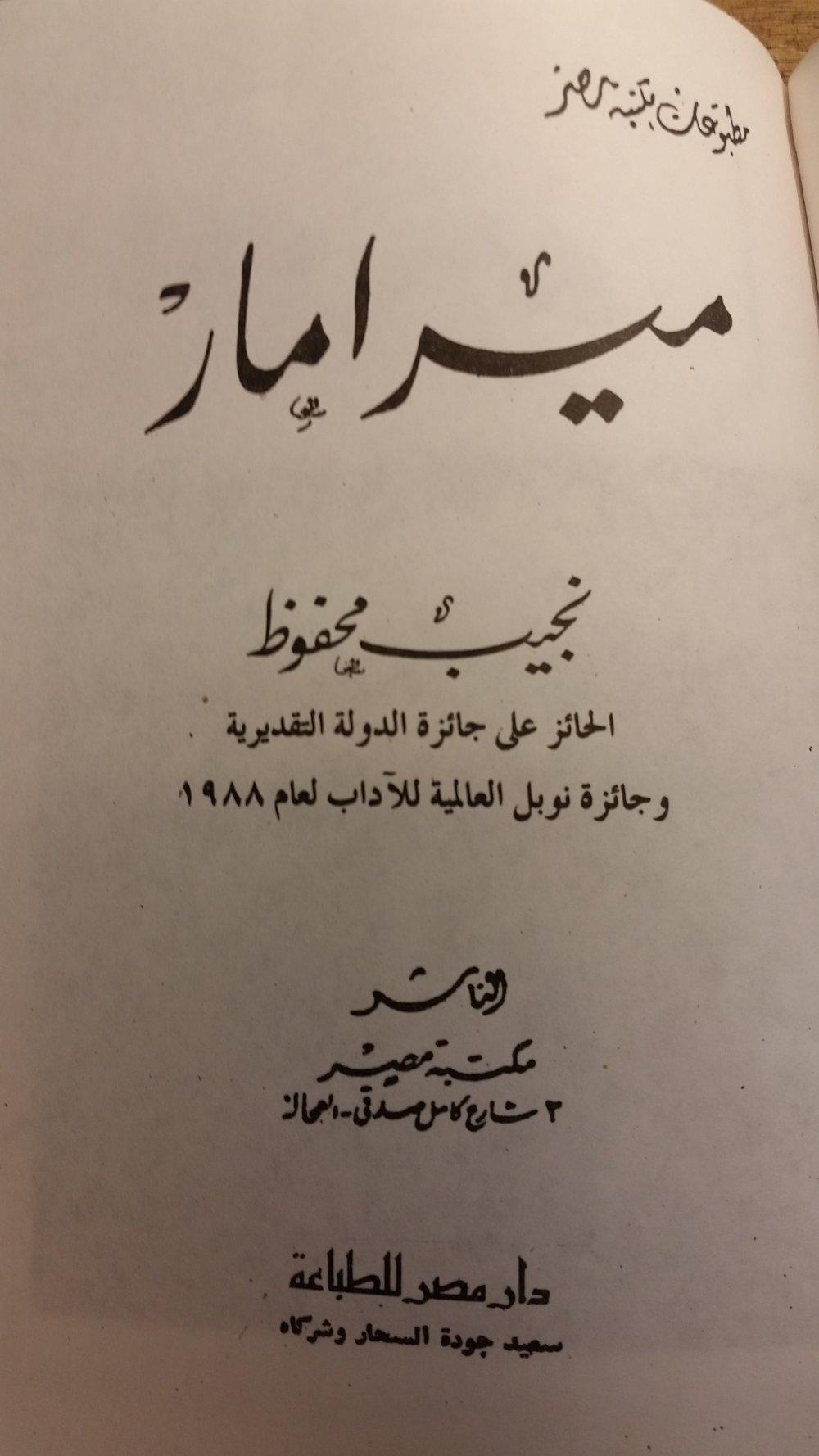 Title page from Maḥfūẓ's  Mīrāmār