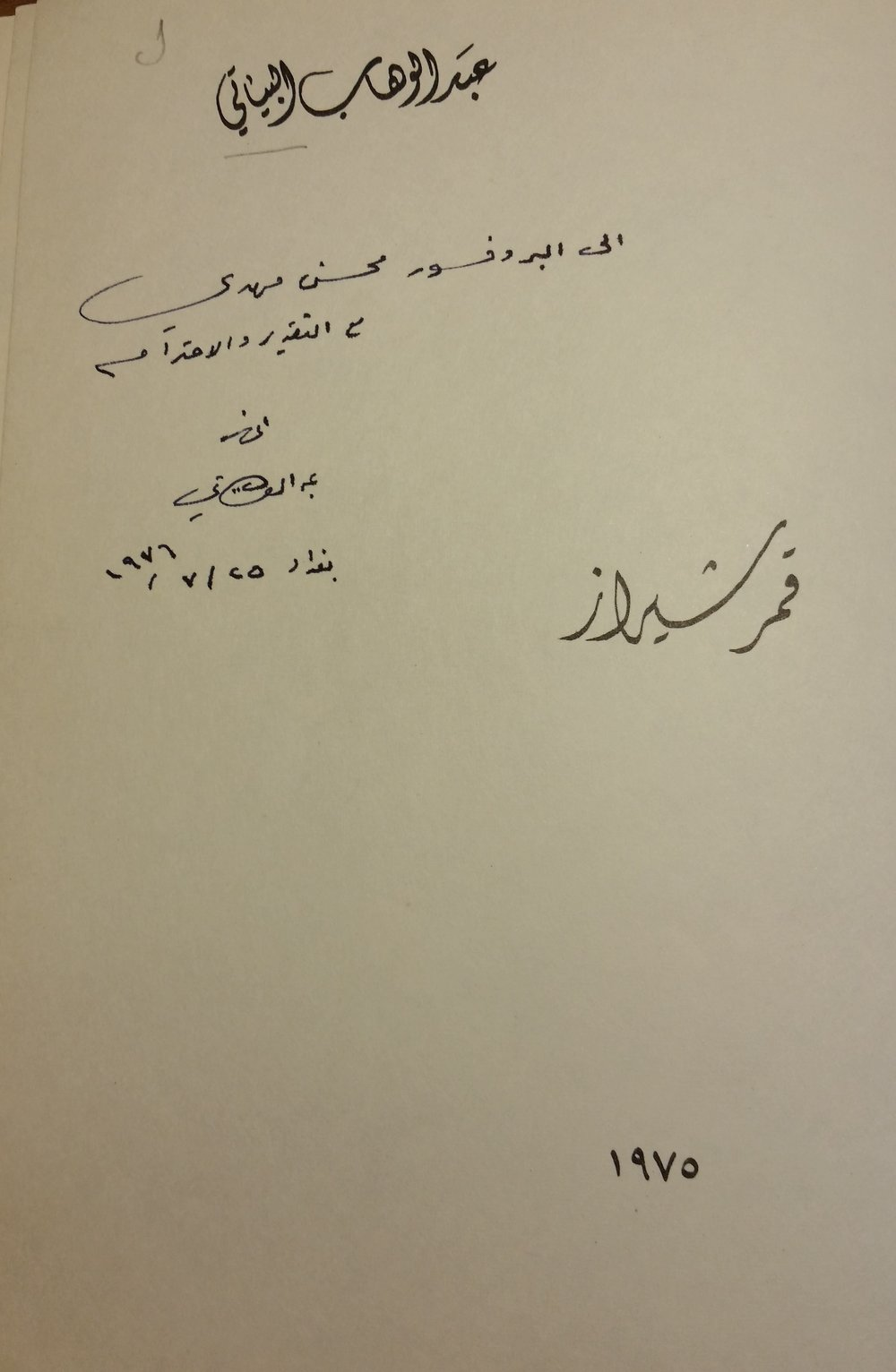 With a dedication to Professor Muḥsin Mahdī (d. 2007) from the author (ʿAbd al-Wahhāb al-Bayātī), dated 7/25/76.  This edition is held at Brown's Rockefeller Library.