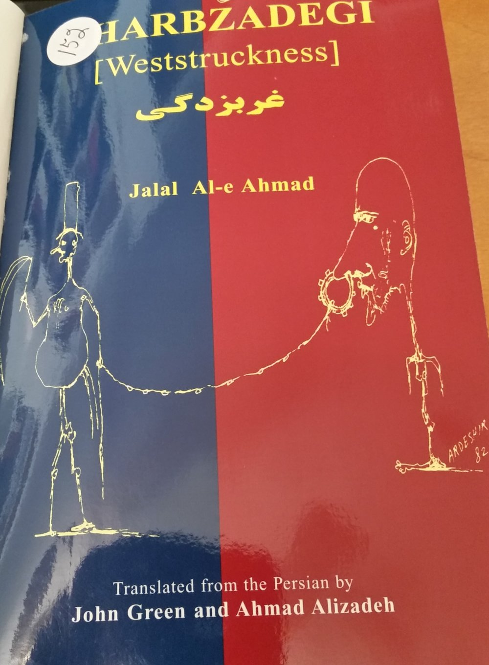 ArtsAndAdab is expanding its purview for the next several days to present some drawings from the 1997 Mazda Publishers edition of Gharbzadegi (Weststruckness) by Jalal Al-i Ahmad, translated from the Persian by John Green and Ahmad Alizadeh in 1982.