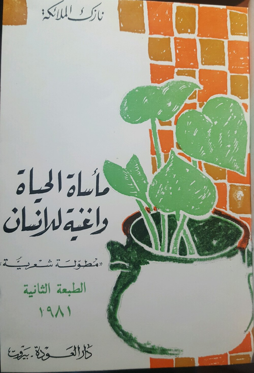 2nd edition, 1981 - Dār al-ʿAwdah in Beirut.