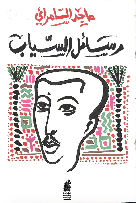 From the 1994 edition of  Rasāʾil al-Sayyāb .