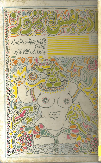 The cover of the 1979 second edition of Jabra's translation of selections from James Fraser's  The Golden Bough . The painting features a fertility goddess giving birth to herself. To her left, a bird (a phoenix?) contains a smaller version of itself--but with different colored plumage--within itself.