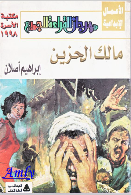 The cover of Aṣlan's revolutionary novel  The Heron , an example of an Egypt you won't find in Maḥfūẓ's version of Cairo.