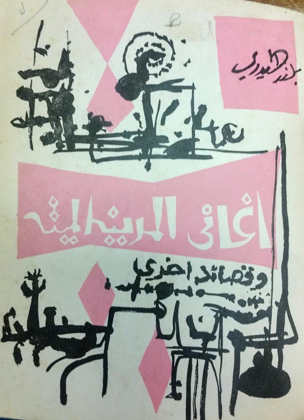 Aghānī al-madīnah al-mayyītah wa-qaṣāʻid ukhrā . Baghdād: Sharikāt al-Tijārah wa-l-Ṭibāʻah al-Maḥdūdah, 1957.
