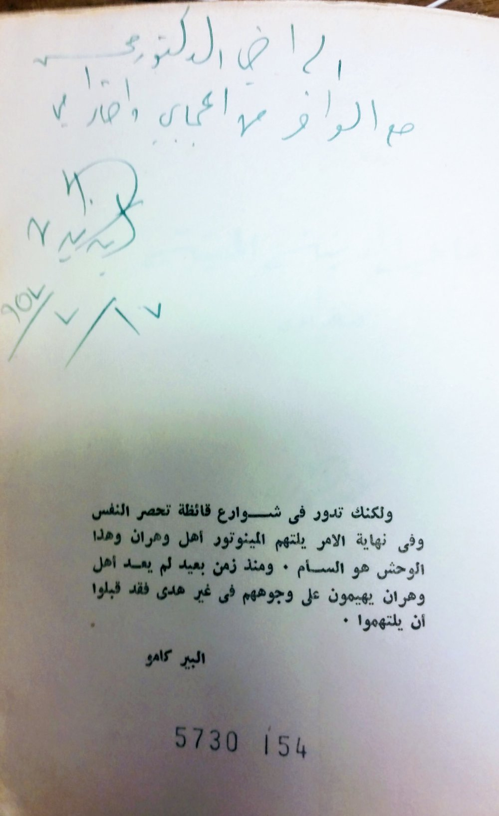 """To my brother, Dr. Muḥsin..."" Inspired by the existential philosophy popular in Baghdad at the time, the collection opens with a long quote from Albert Camus, at the bottom of the page."