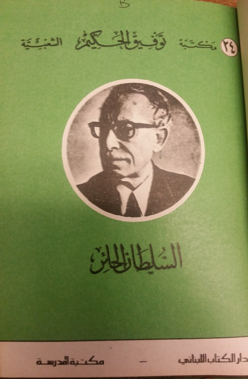 al-Sulṭān al-Ḥāʾir (Bayrūt, Lubnān : Dār al-Kitāb al-Lubnānī, 1974), by Tawfīq al-Ḥakīm